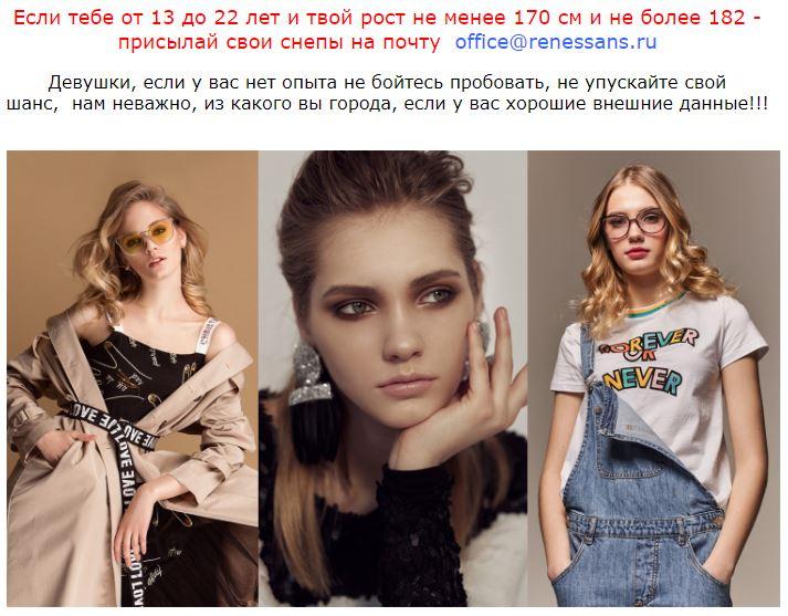 Модельное агентство в москве для девушек без опыта работы история картье